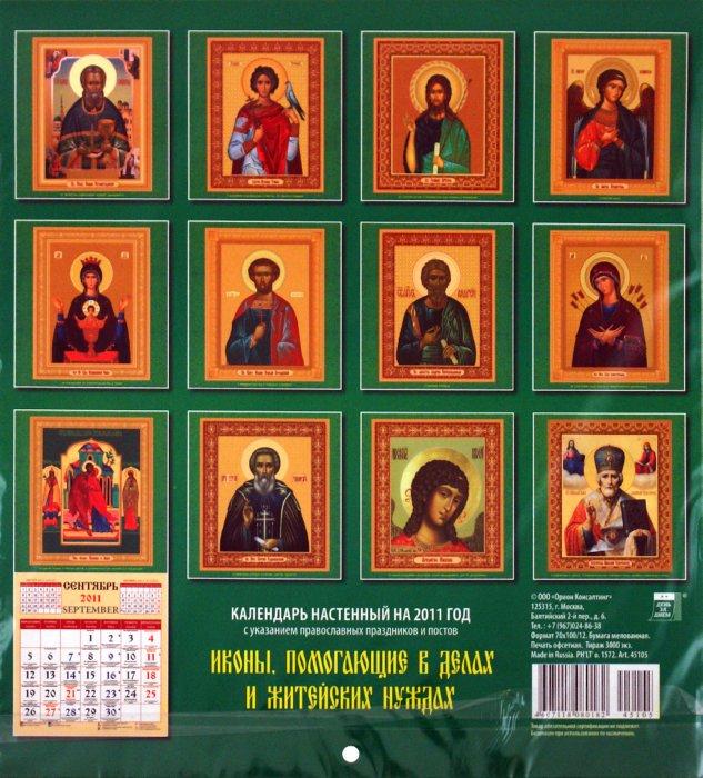 Иллюстрация 1 из 3 для Календарь 2011 год. Иконы, помогающие в делах (45105) | Лабиринт - сувениры. Источник: Лабиринт