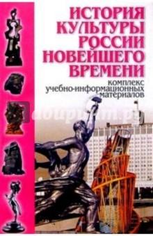 История культуры России новейшего времени: Комплект учебно-информационных материалов
