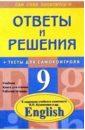 Английский язык: 9 класс. Подробный разбор заданий из учебного комплекта В. П. Кузовлев