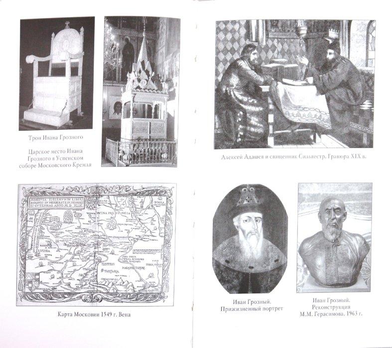 Иллюстрация 1 из 6 для Иван IV Грозный - Дмитрий Володихин | Лабиринт - книги. Источник: Лабиринт