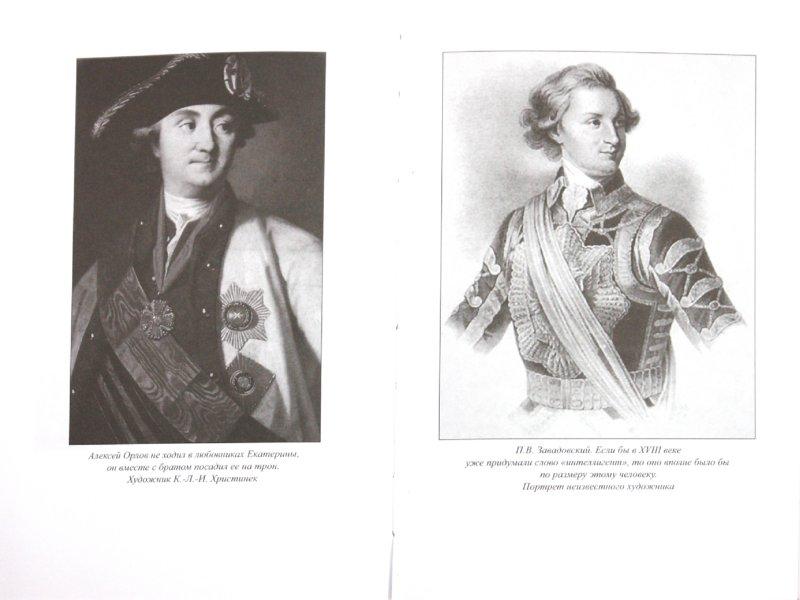 Иллюстрация 1 из 6 для Фавориты Екатерины Великой - Нина Соротокина | Лабиринт - книги. Источник: Лабиринт
