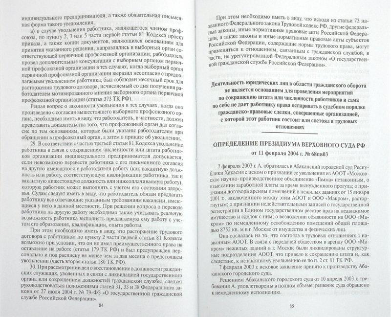 судебная практика по трудовым спорам по испытательным сроком износ, разрушение