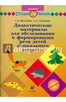 Дидактические материалы для обследования и формирования речи детей дошкольного возраста