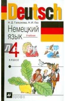 Немецкий язык. 4 класс: учебник для общеобразовательных учреждений