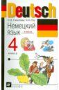 Немецкий язык. Учебник. 4 класс