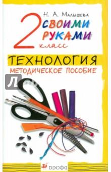 Малышева Анастасия, Малышева Надежда Александровна Технология. Своими руками. 2 класс
