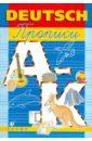 Немецкий язык. Прописи. A-K