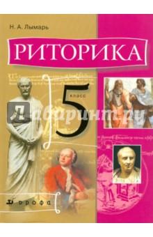 Лымарь Наталья Александровна Риторика. 5 класс