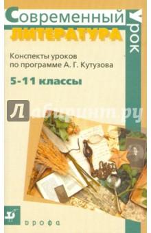 Литература. Конспекты уроков по программе А.Г.Кутузова. 5-11 классы