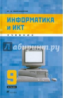 Быкадоров Юрий Александрович Информатика и ИКТ. 9 класс. Учебник для общеобразовательных учреждений (+CDpc)
