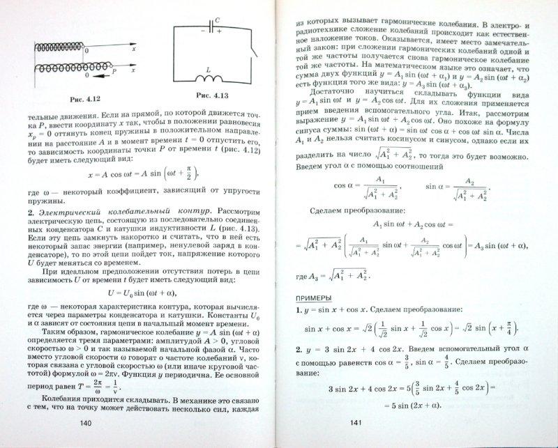 М.и гдз и класс башмаков 10-11 алгебре по начала анализа