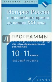 ������� ������ � ���������� ������ �� ������ XXI �. ���������. 10-11 ������