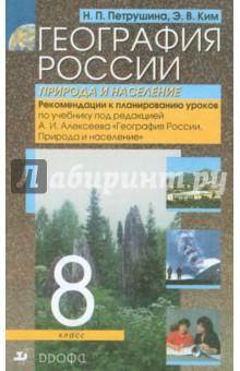 География России. Природа и население. 8 класс. Рекомендации к планированию уроков