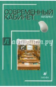 Современный кабинет физики: Методическое пособие