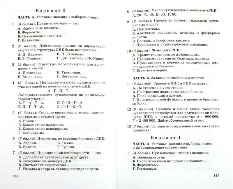 химия контрольный работы гдз