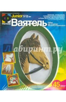 Ваятель. Набор для создания объемных барельефов Лошадь