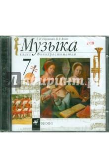 Музыка. Фонохрестоматия. 7 класс (2CD)