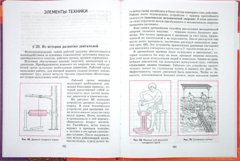 гдз по технологии 7 класс казакевич