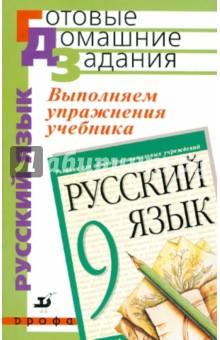 Выполняем упражнения учебника Русский язык. 9 класс под ред. М.М.Разумовской, П.А.Леканта