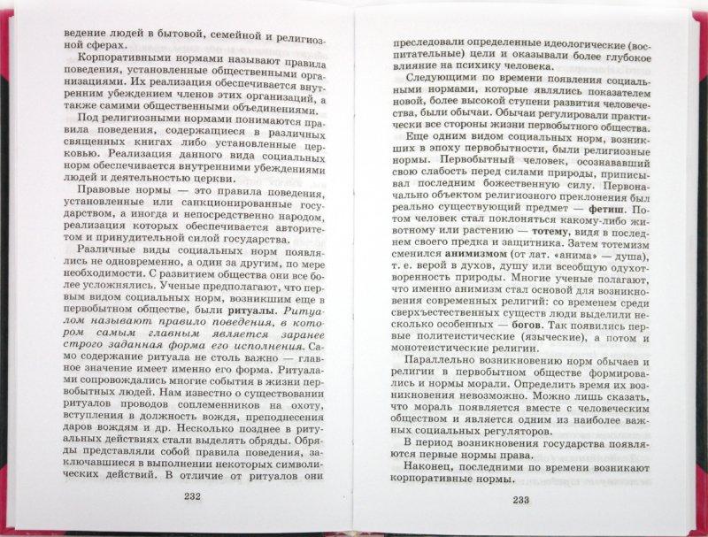 Иллюстрация 1 из 9 для Обществознание: учебное пособие для школьников старших классов и поступающих в ВУЗы - Клименко, Румынина | Лабиринт - книги. Источник: Лабиринт