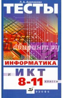 Информатика и ИКТ. Тесты. 8-11 класс