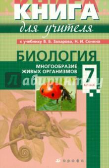 """Биология. 7 класс: учебно-методическое пособие к учебнику """"Биология. Многообразие живых организмов"""""""