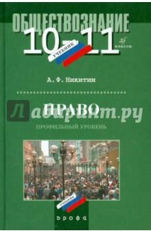Право. 10-11 класс. Профильный уровень. Учебник для общеобразовательных учреждений