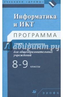 Информатика и ИКТ. 8-9 класс. Программа для общеобразовательных учреждений