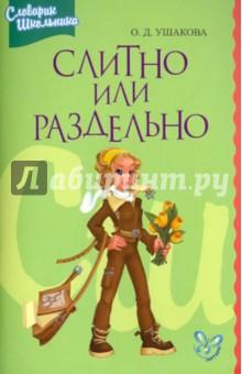 Слитно или раздельноСловари русского языка для школьников<br>В этом словарике собраны слова, которые вы пишете то слитно, то раздельно - и отнюдь не всегда правильно... Многочисленные примеры, ударения, указания на части речи и тому подобное помогут вам принять правильное решение.<br>