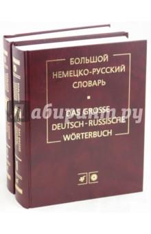 Большой немецко-русский словарь. В 2-х томах