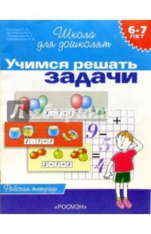 Гаврина Светлана Евгеньевна Учимся решать задачи. Рабочая тетрадь для детей 6-7лет