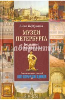 Музеи Петербурга: большие и маленькие