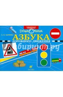 Азбука дорожного движения. Рабочая тетрадь для занятий с детьми старшего дошкольного возраста