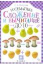 Волкова Светлана Ивановна Сложение и вычитание до 10