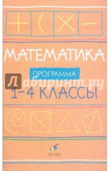 Математика. 1-4 классы. Программы для общеобразовательных учреждений