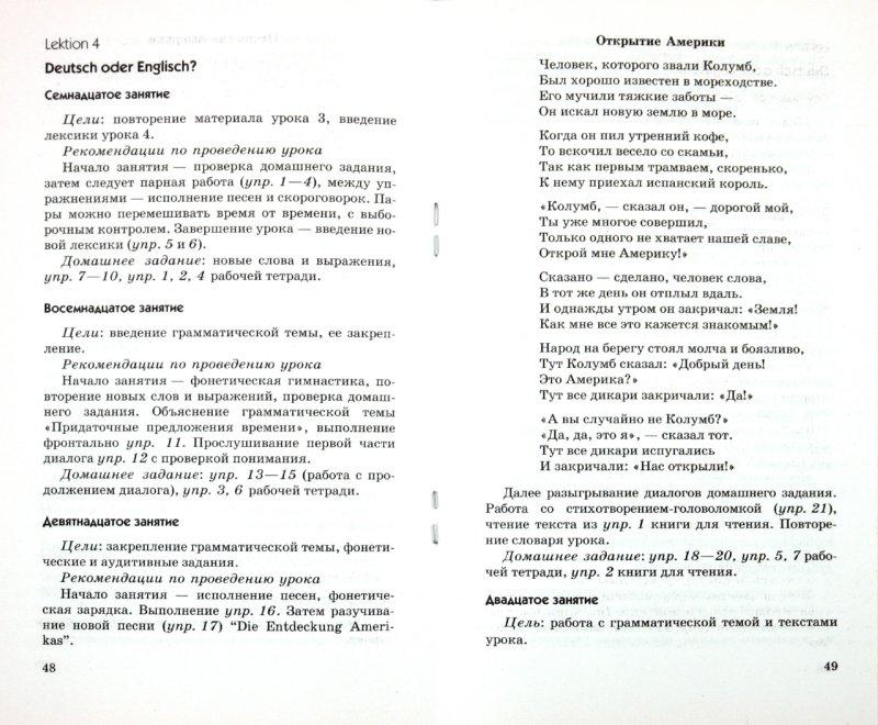 решебник по французскому 7-8 класс селиванова скачать