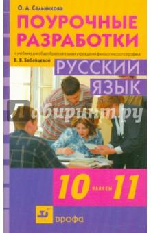 Русский язык. 10-11 класс. Поурочные разработки к учебнику В.В. Бабайцевой
