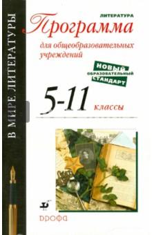 В мире литературы. 5-11 классы. Программа по литературе для общеобраз. учреждений