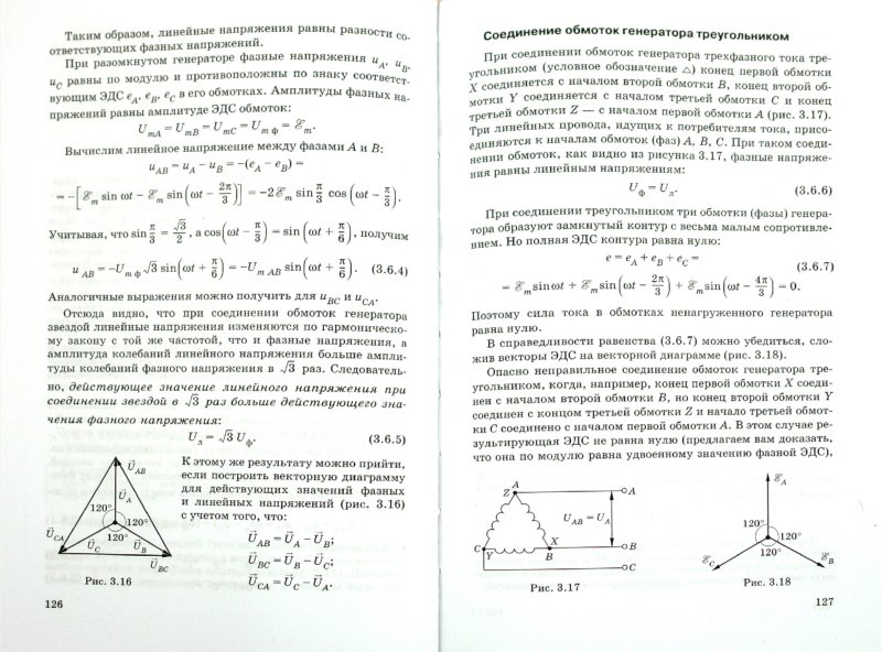 Класс мякишев синяков уровень 10 гдз профильный физика
