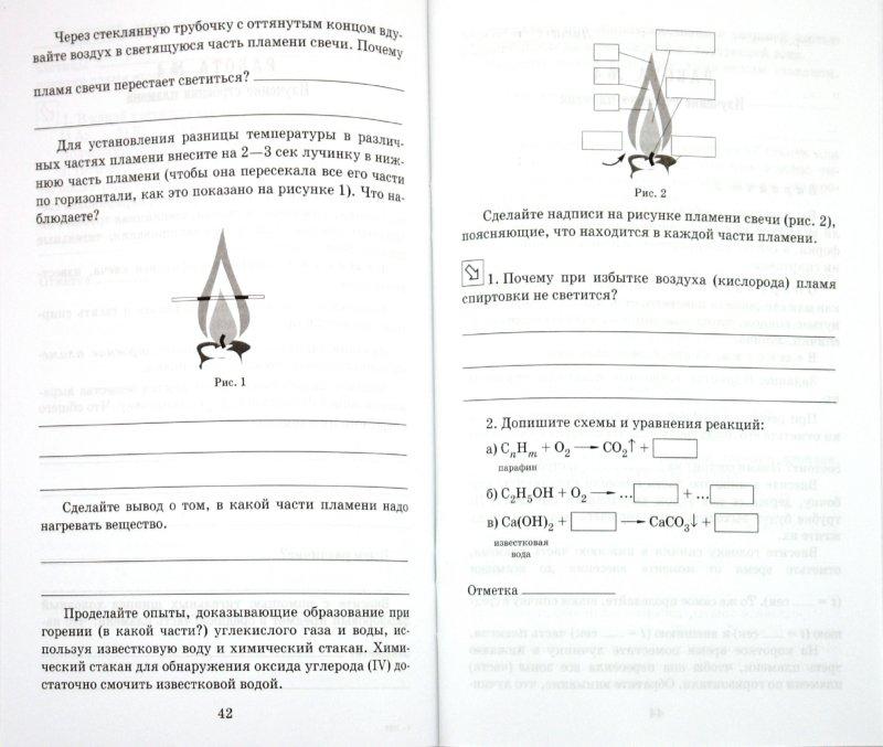 Иллюстрация 1 из 1 для книги химия 8