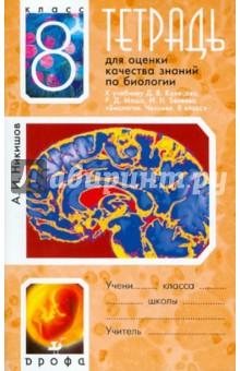 Тетрадь для оценки качества знаний по биологии. 8 класс