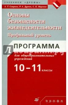 Основы безопасности жизнедеятельности. Программы. 10-11 класс. Профильный уровень