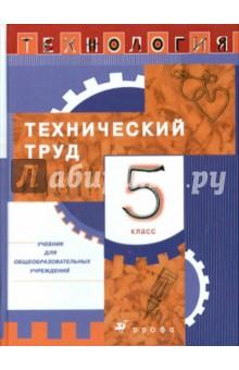 Технический труд. 5 класс. Учебник