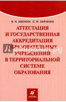 Аттестация и государственная аккредитация общеобразовательных учреждений