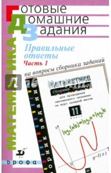 """Правильные ответы на вопросы """"Сборника заданий для проведения экзамена. Матем. 11 кл."""" В 2 ч. Ч. 1"""