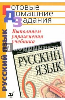 Выполнение упражнений учебника Русский язык. 6 класс