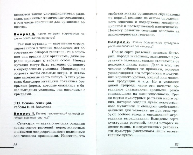 Ответы на вопросы учебника биология