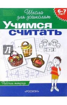 Гаврина Светлана Евгеньевна Учимся считать. Рабочая тетрадь для детей 6-7 лет