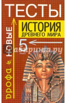 История древнего мира. Тесты. 5 класс
