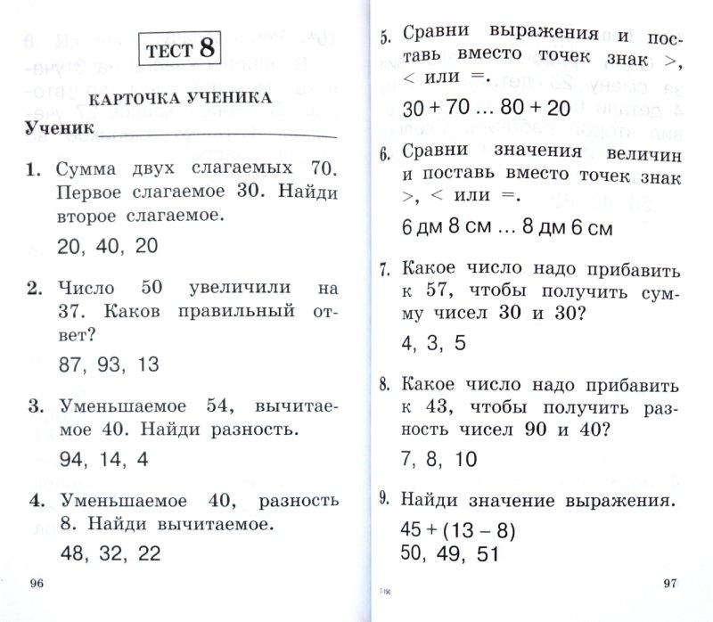 Учебные Пособия по Математике для Начальной Школы